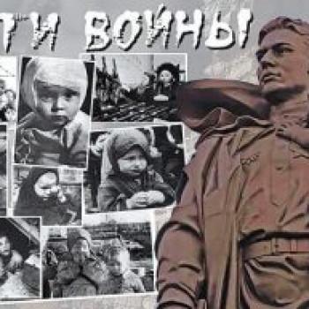 """Проект """"Говорят дети войны"""""""