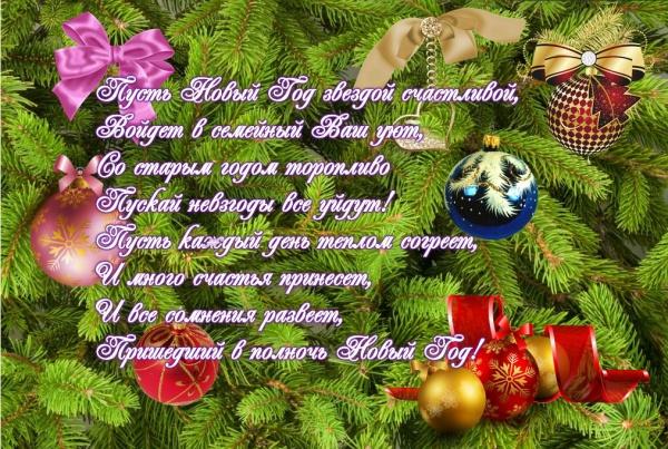 noviygod201510