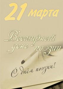 vsemirnyj_den_poehzii_21_marta