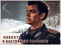 200px-Повесть_о_настоящем_человеке_фильм_плакат
